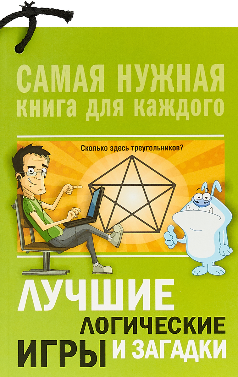 Лучшие логические игры и загадки а о малютин эркюль пуаро лучшие логические задачи и головоломки
