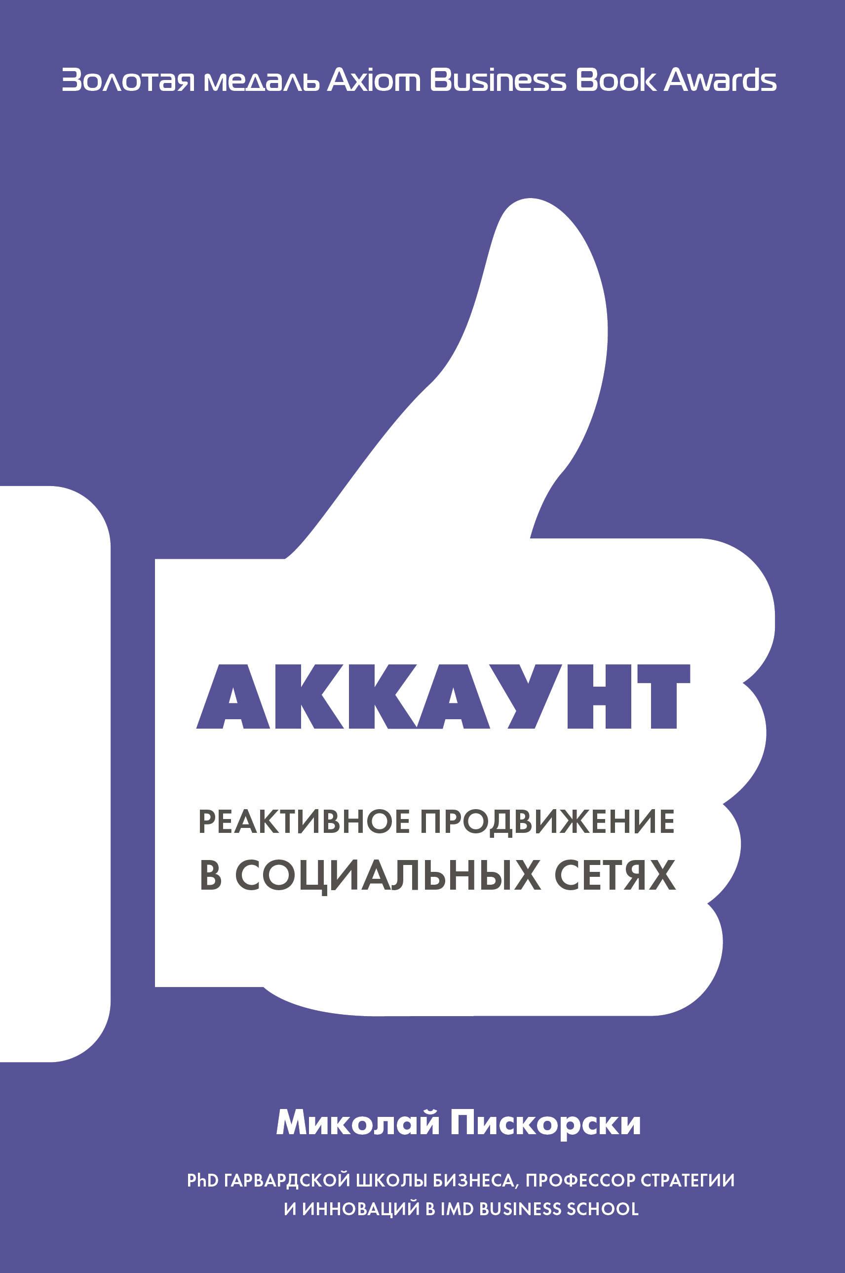 Пискорски Миколай Ян Аккаунт. Реактивное продвижение в социальных сетях