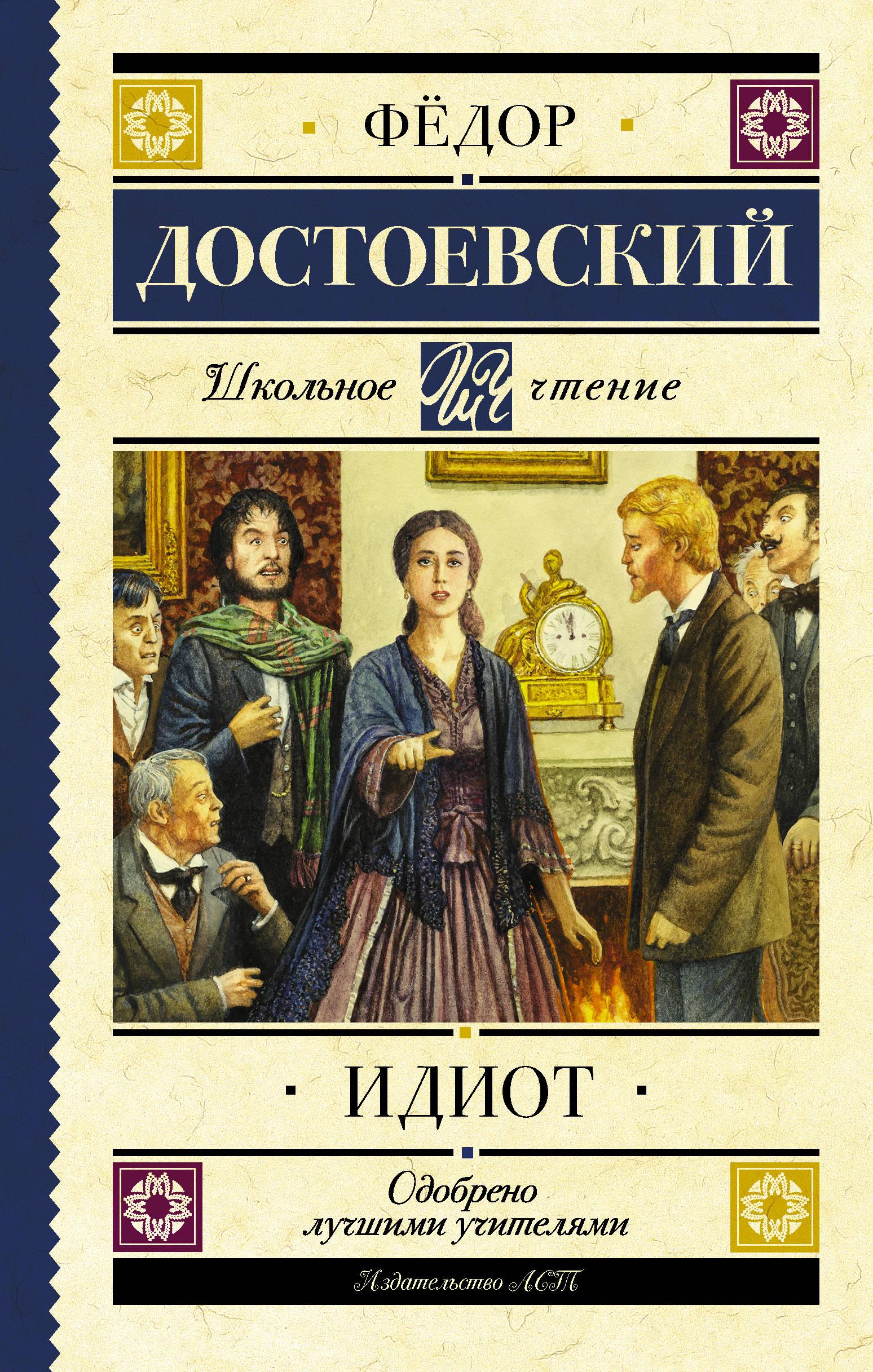Достоевский Федор Михайлович Идиот