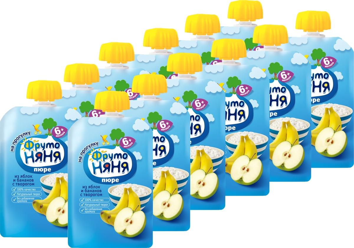 Пюре ФрутоНяня из яблок с бананом и творогом с 6 месяцев, 12 шт по 90 г фрутоняня пюре десерт из манго апельсина яблока и банана с 7 месяцев 90 г