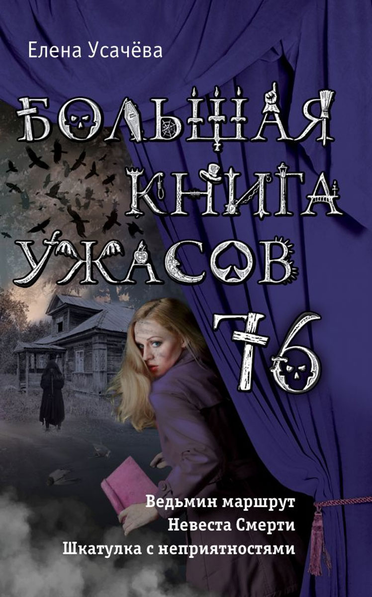 Большая книга ужасов 76, Страшилки и ужастики  - купить со скидкой