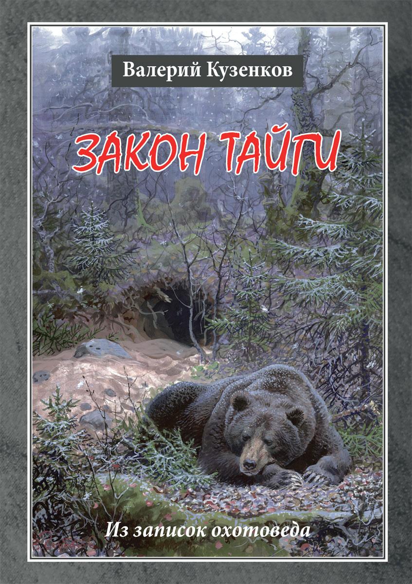 Закон тайги (Из записок охотоведа). Валерий Кузенков