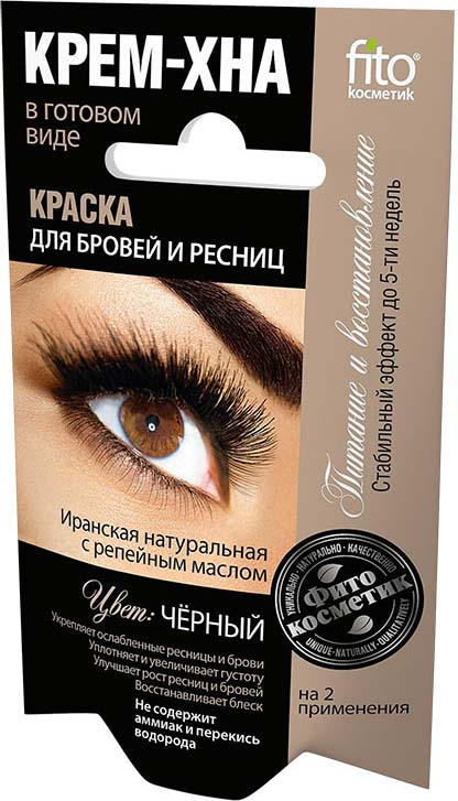 Fito Косметик Краска для бровей и ресниц Крем-хна черная, 4 г хна для окрашивания бровей черная pranastudio
