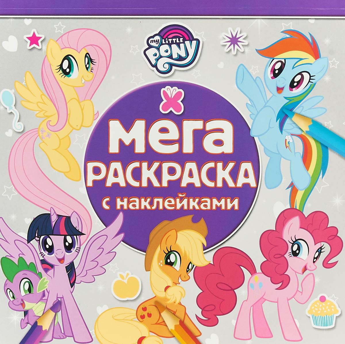 Мой маленький пони. Мега-раскраска с наклейками мой маленький пони клр 1809 классная раскраска isbn 978 5 4471 5335 9