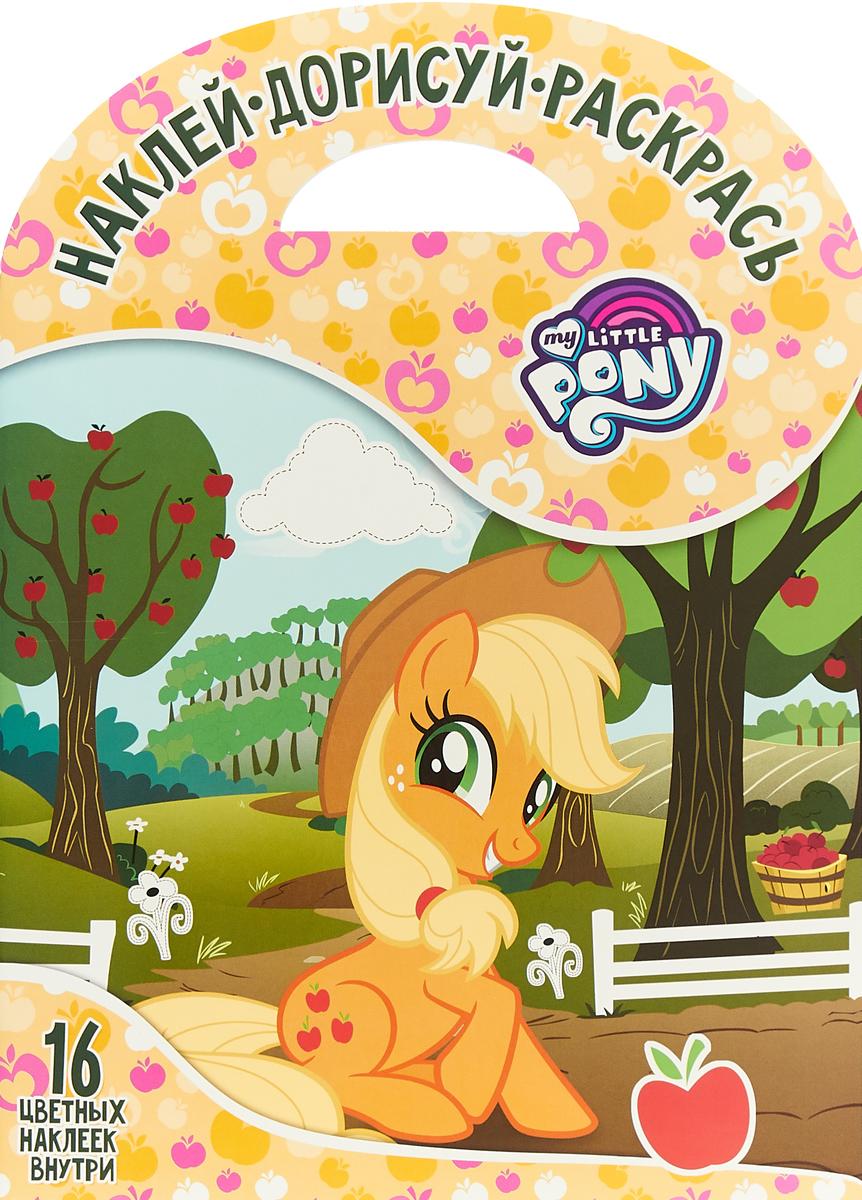 Мой маленький пони. Наклей, дорисуй и раскрась. Книжка с вырубкой мой маленький пони наклей и раскрась для самых маленьких книжка с вырубкой