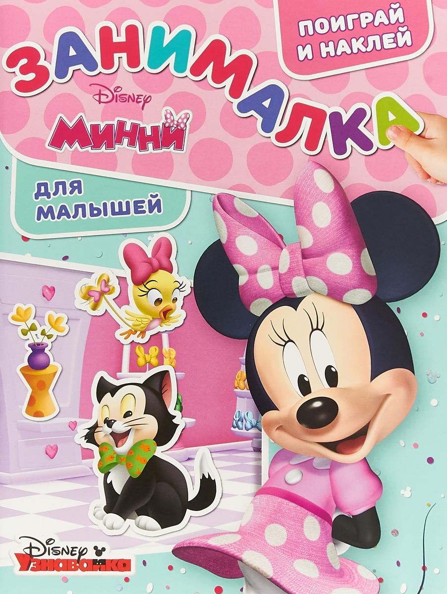 Zakazat.ru: Минни. ЗМ № 1805. Занималка для малышей