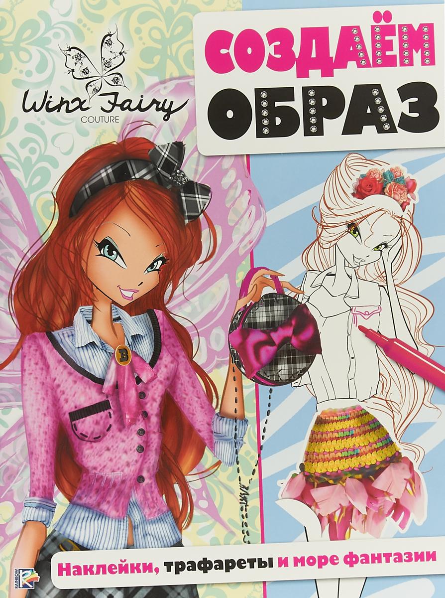 Создаем образ. Winx Fairy Couture. birthday fairy treasure 15 100