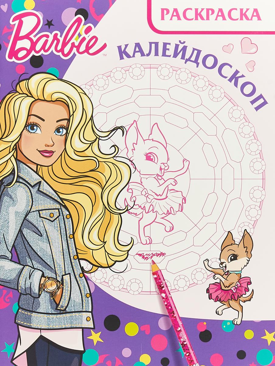 Барби. Раскраска-калейдоскоп ларсон э л даниэльсон к поделки финдуса для детей младшего школьного возраста