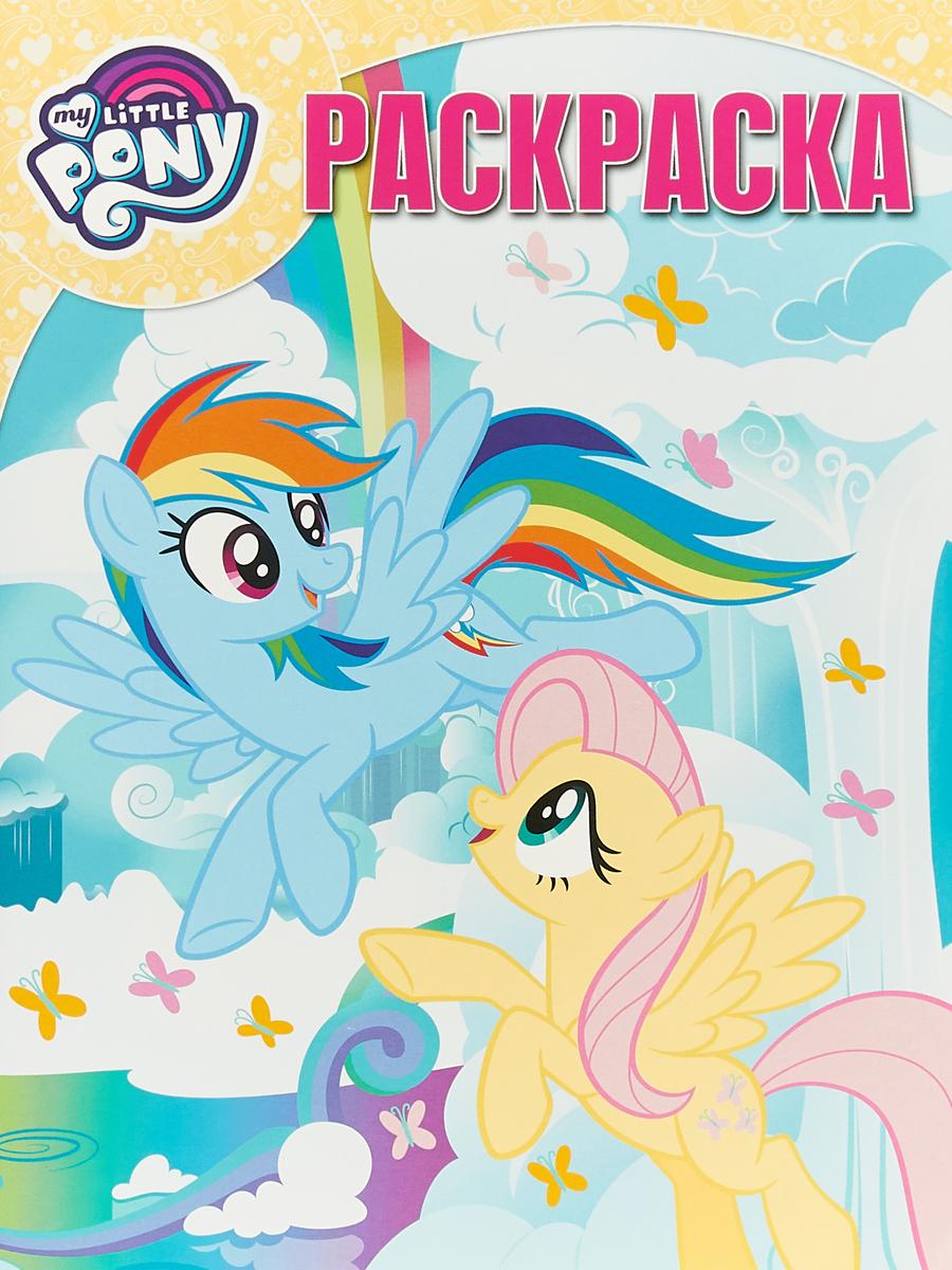 Мой маленький пони. РК № 18025. Волшебная раскраска мой маленький пони movie рк 17094 волшебная раскраска
