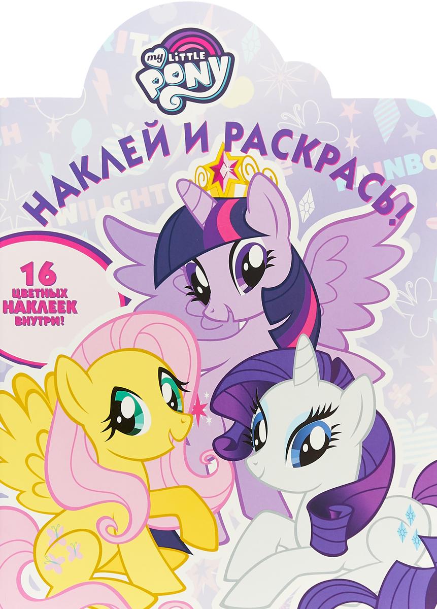 Мой маленький пони. Наклей и раскрась! Книжка с вырубкой мой маленький пони наклей и раскрась для самых маленьких книжка с вырубкой