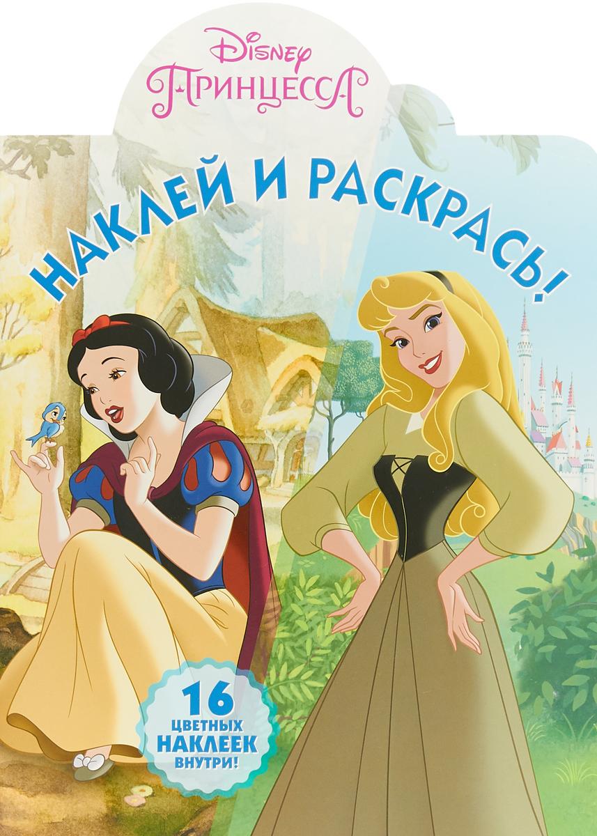 Принцессы Disney. НР № 8004. Наклей и раскрась барбоскины наклей и раскрась