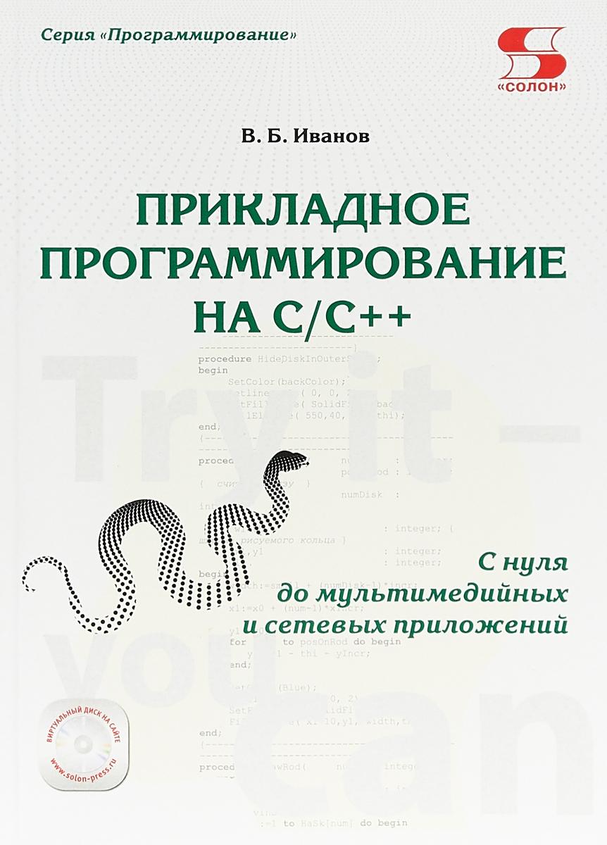 В. Иванов Прикладное программирование на С/С++: с нуля до мультимедийных и сетевых приложений гамак 200х100см полосатый
