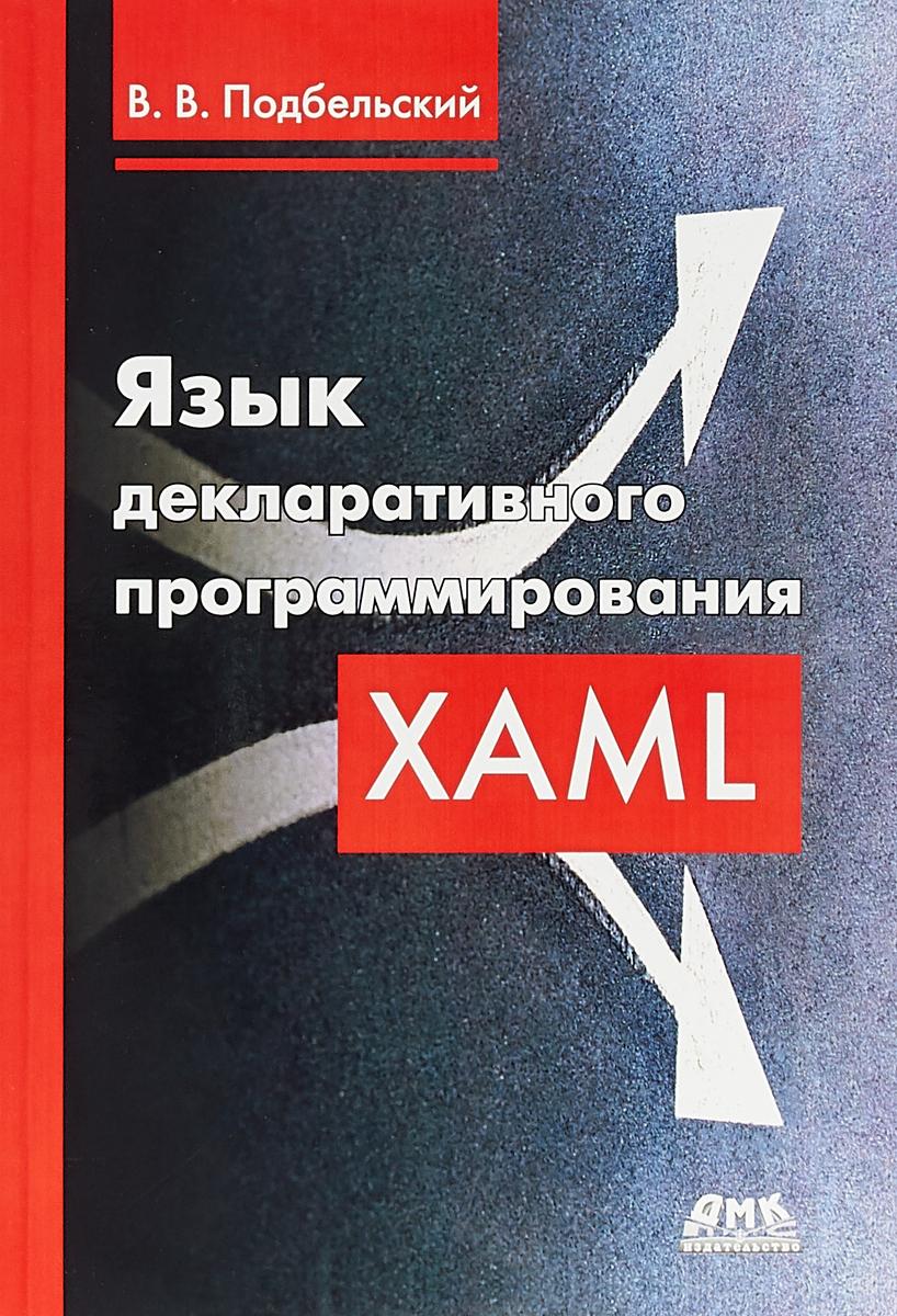 В. Подбельский Язык декларативного программирования XAML ISBN: 978-5-97060-655-1 потоковая обработка данных isbn 978 5 97060 606 3