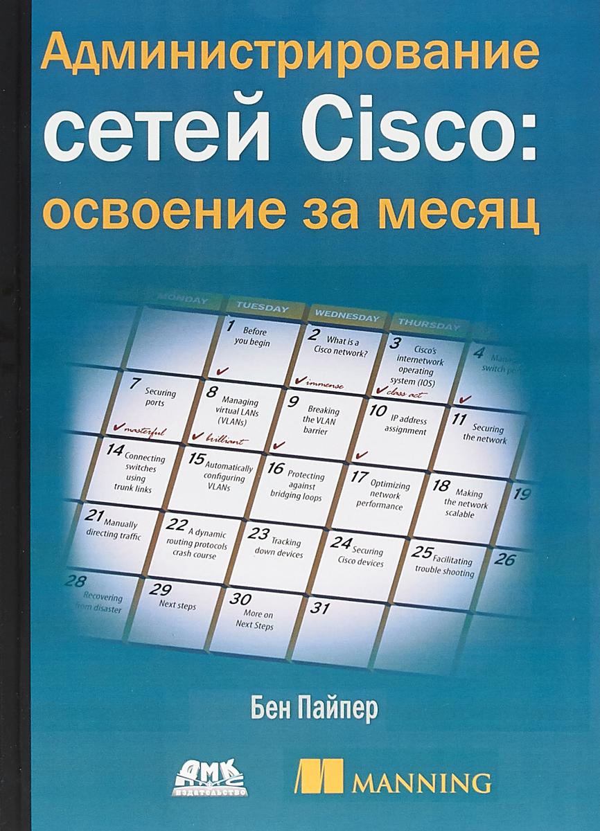 Б. Пайпер Администрирование сетей Cisco: освоение за месяц ISBN: 978-5-97060-519-6 потоковая обработка данных isbn 978 5 97060 606 3
