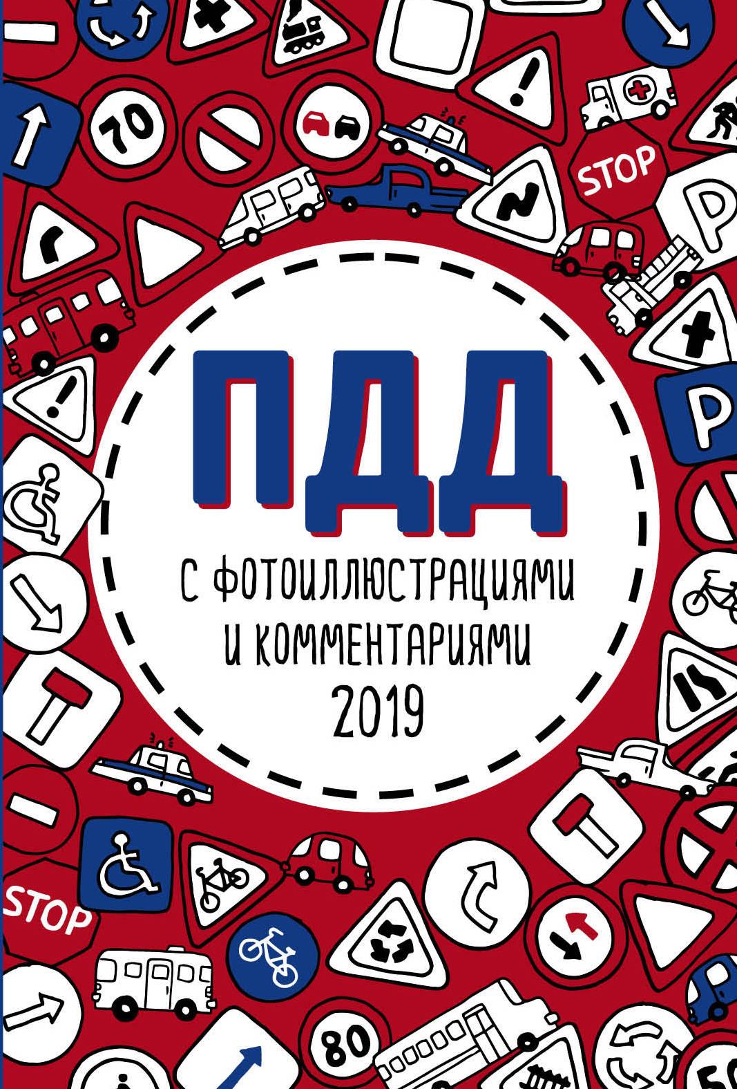 ПДД 2019 с фотоиллюстрациями и комментариями