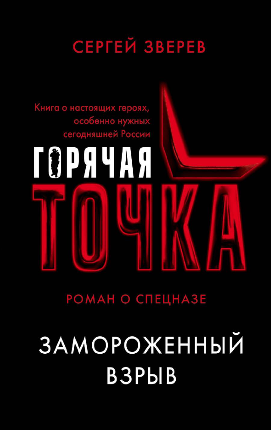 Сергей Зверев Замороженный взрыв сергей зверев холостая война