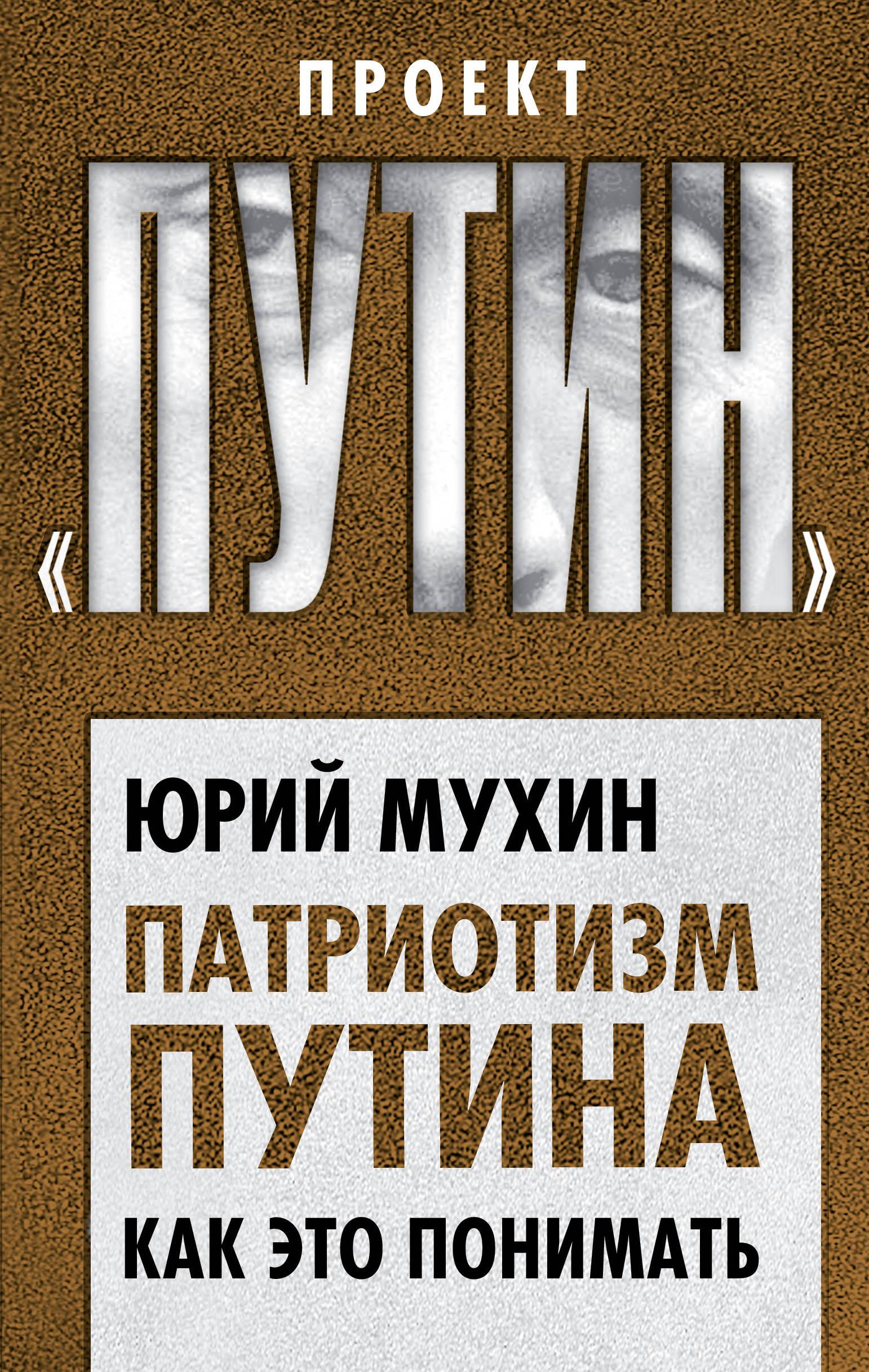Мухин Юрий Игнатьевич Патриотизм Путина. Как это понимать