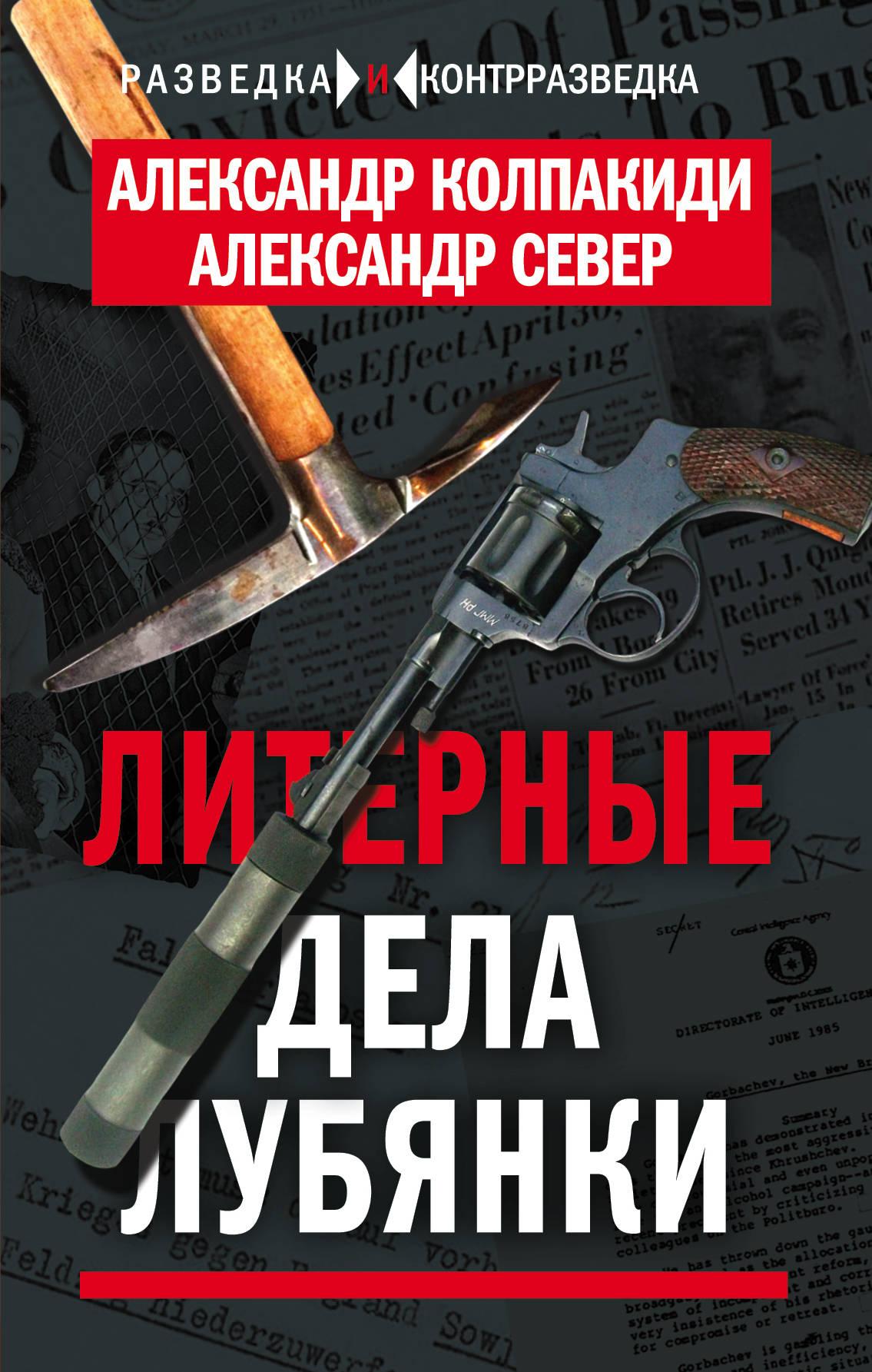 Александр Колпакиди, Александр Север Литерные дела Лубянки
