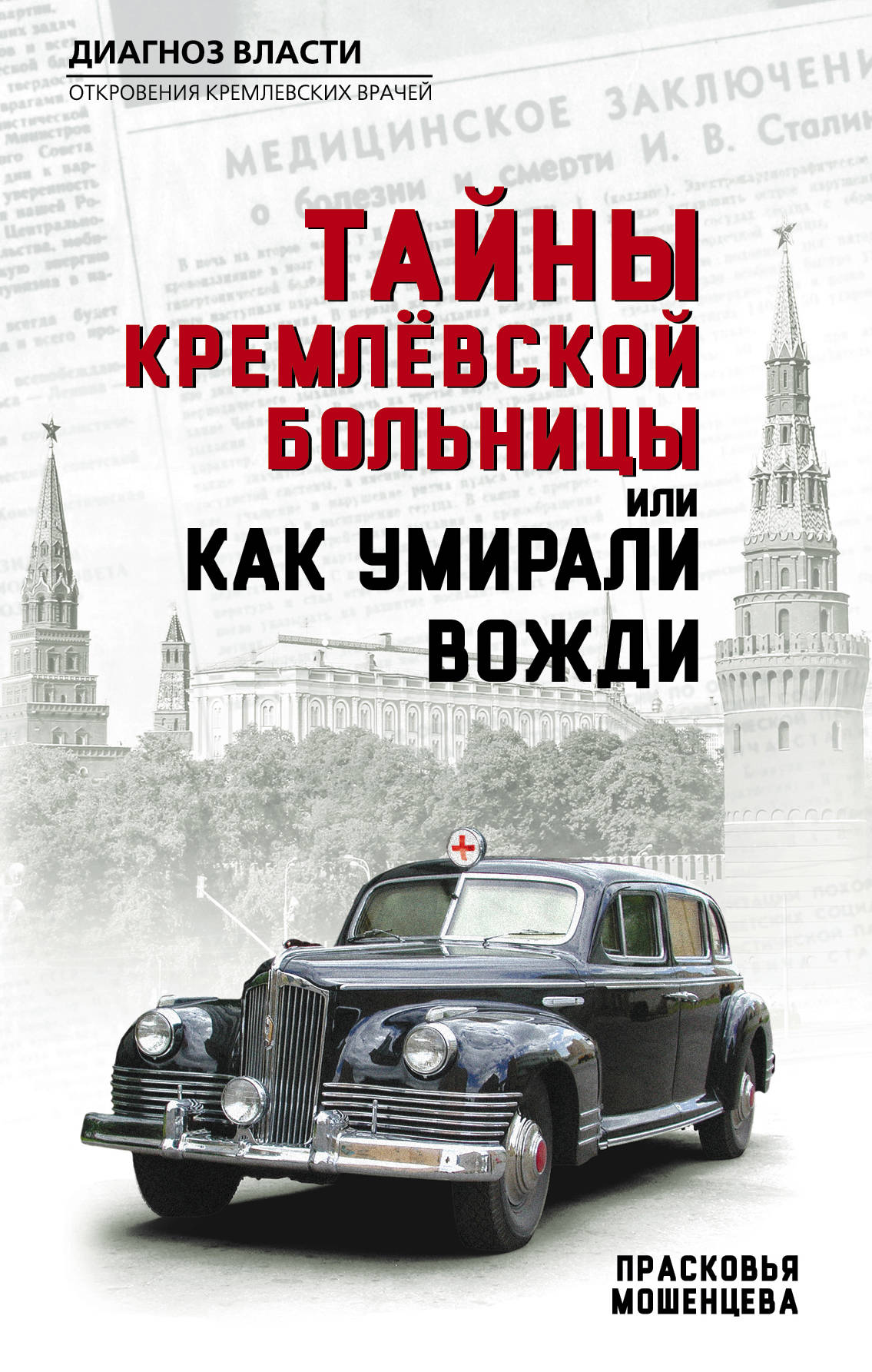 Прасковья Мошенцева Тайны кремлевской больницы, или Как умирали вожди