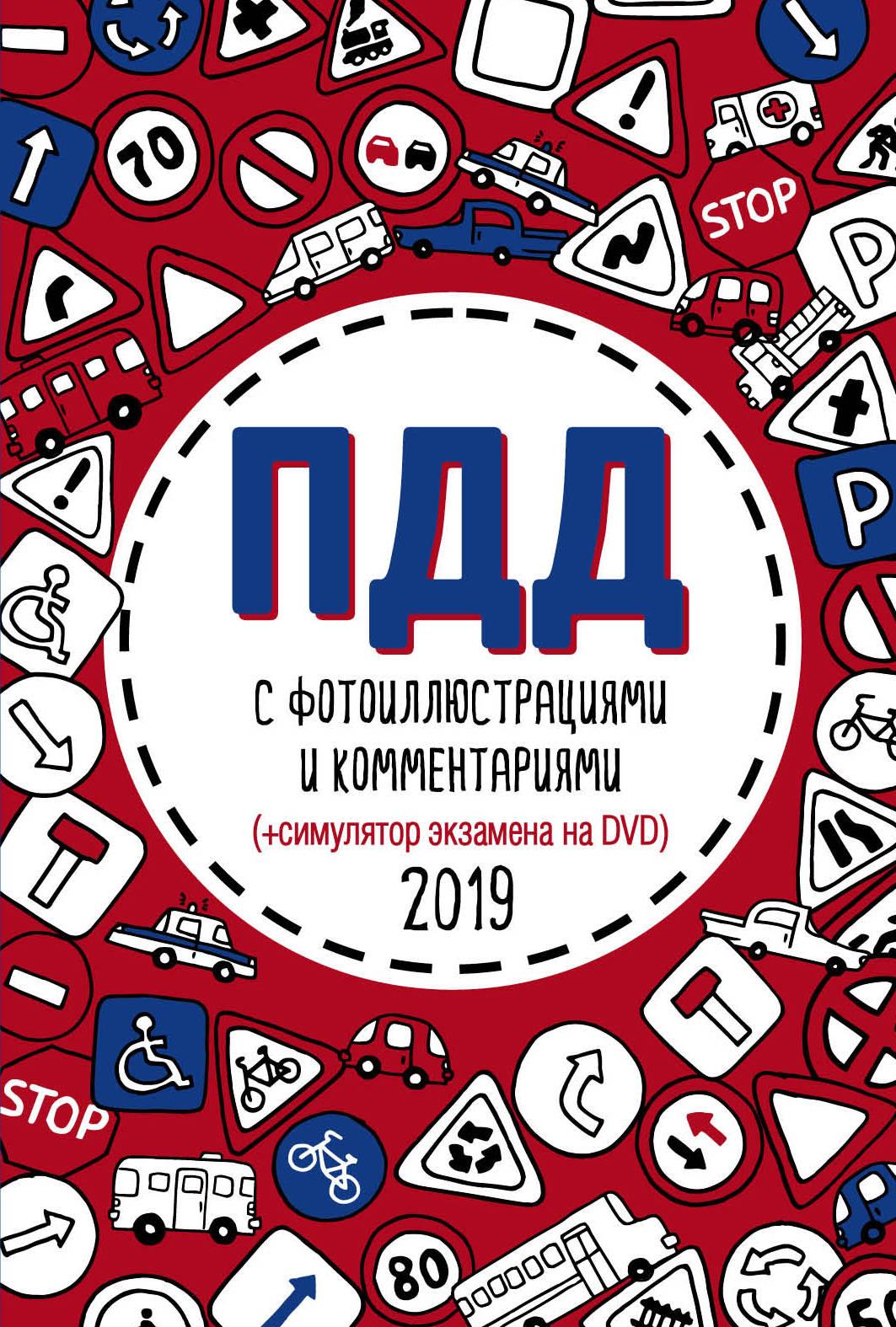 ПДД 2019 с фотоиллюстрациями и комментариями (+ симулятор экзамена на DVD)