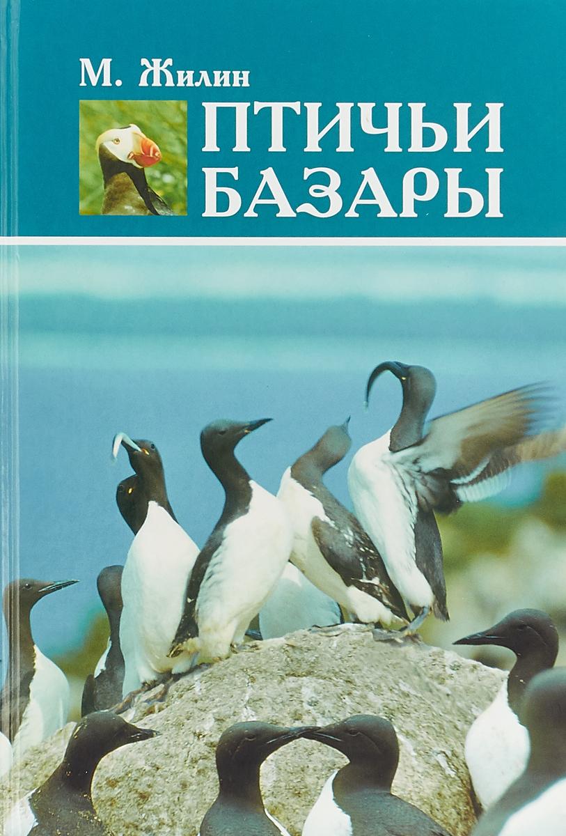 М. Жилин Птичьи базары ISBN: 5-87750-051-1 моретти м самые красивые острова тихого океана и австралия