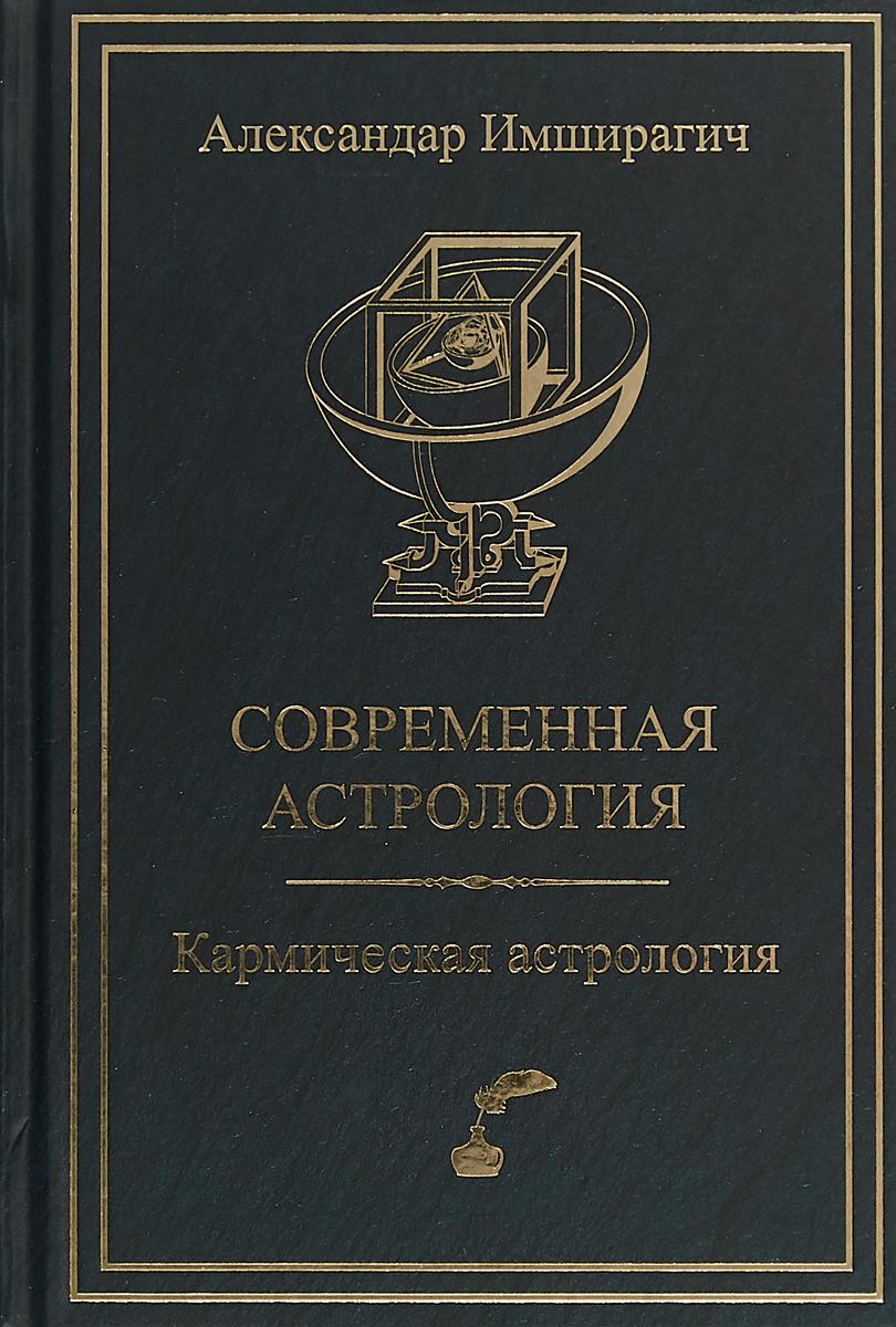 izmeritelplus.ru Современная астрология. Кармическая астрология