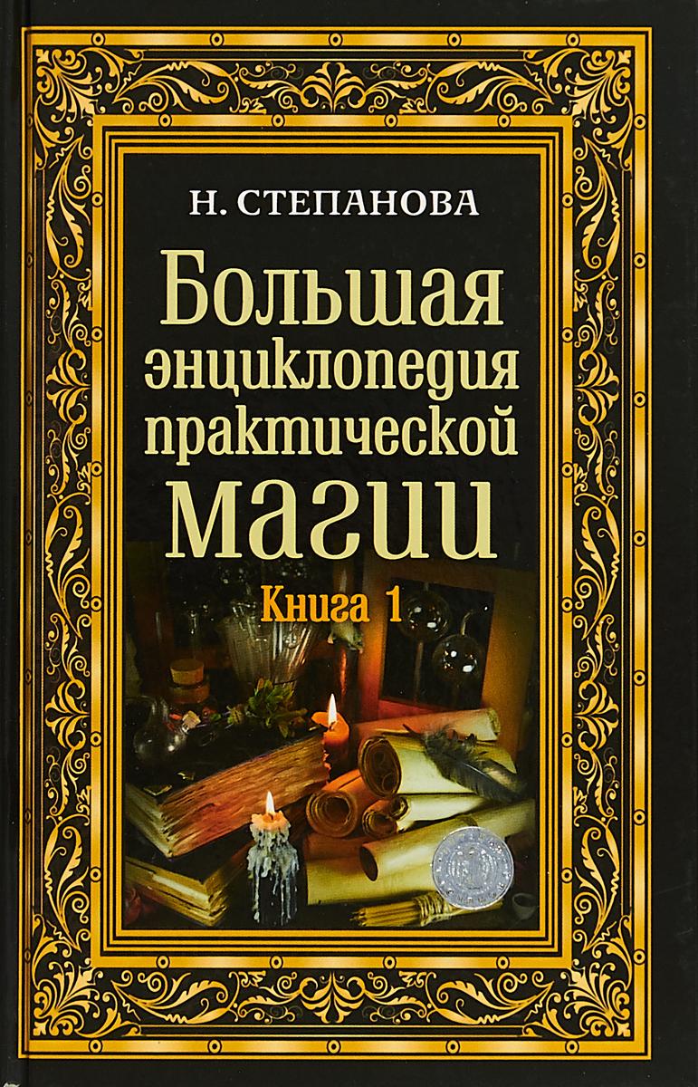 Большая энциклопедия практической магии. Книга 1. Н.И. Степанова
