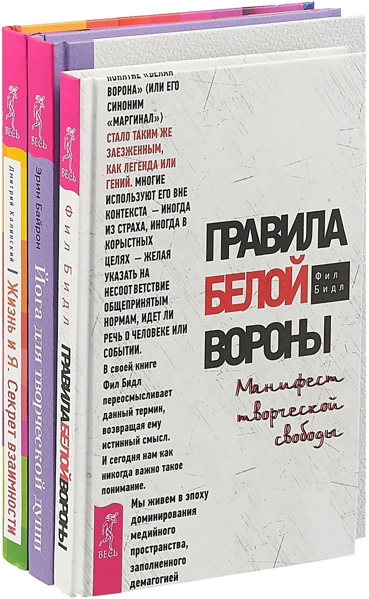 Дмитрий Калинский, Эрин Байрон, Фил Бидл Жизнь и Я. Йога для души. Правила белой вороны (комплект из 3 книг)