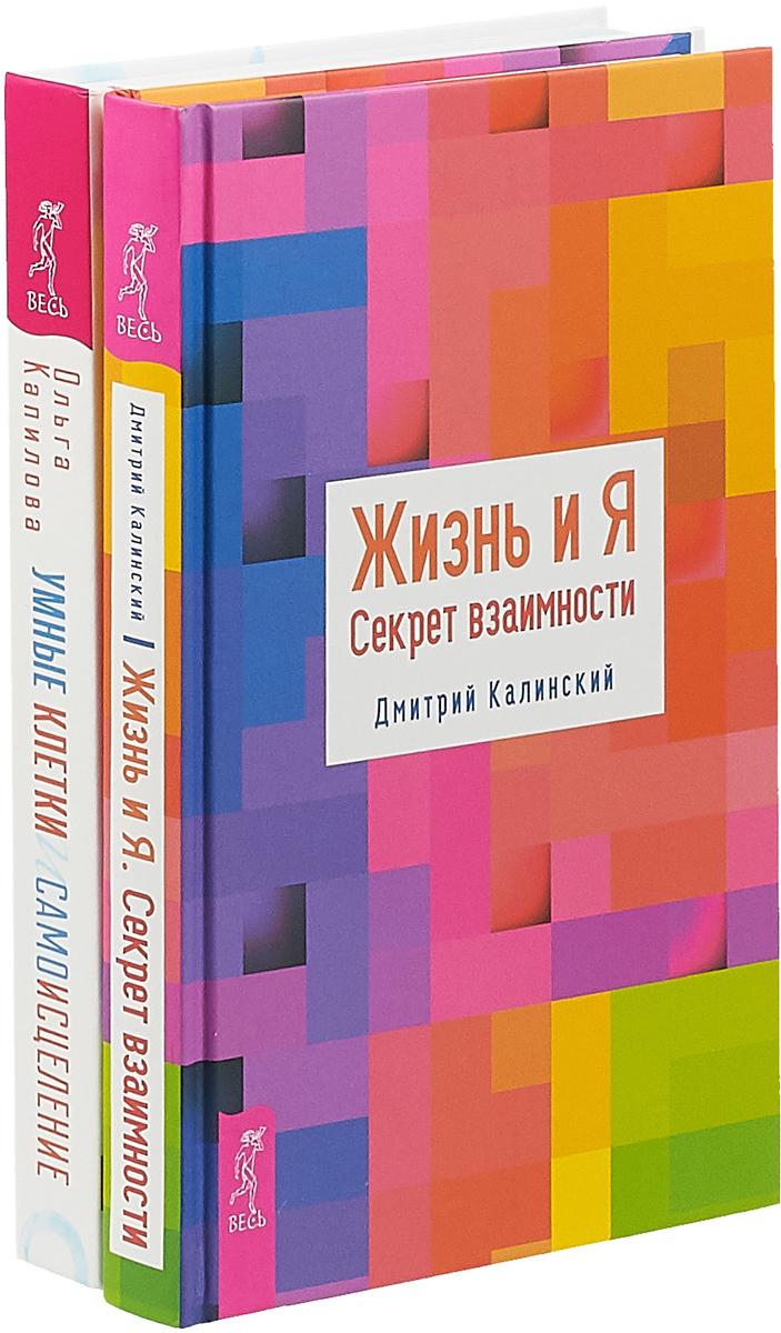 Ольга Капилова, Дмитрий Калинский Жизнь и Я. Умные клетки (комплект из 2 книг) тарзан комплект из 11 книг