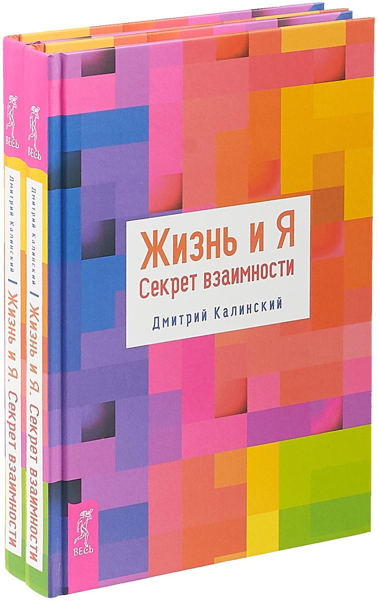 Д. Калинский Жизнь и Я. Секрет взаимности (комплект из 2 книг) питер комплект из 2 книг новогодний квиллинг