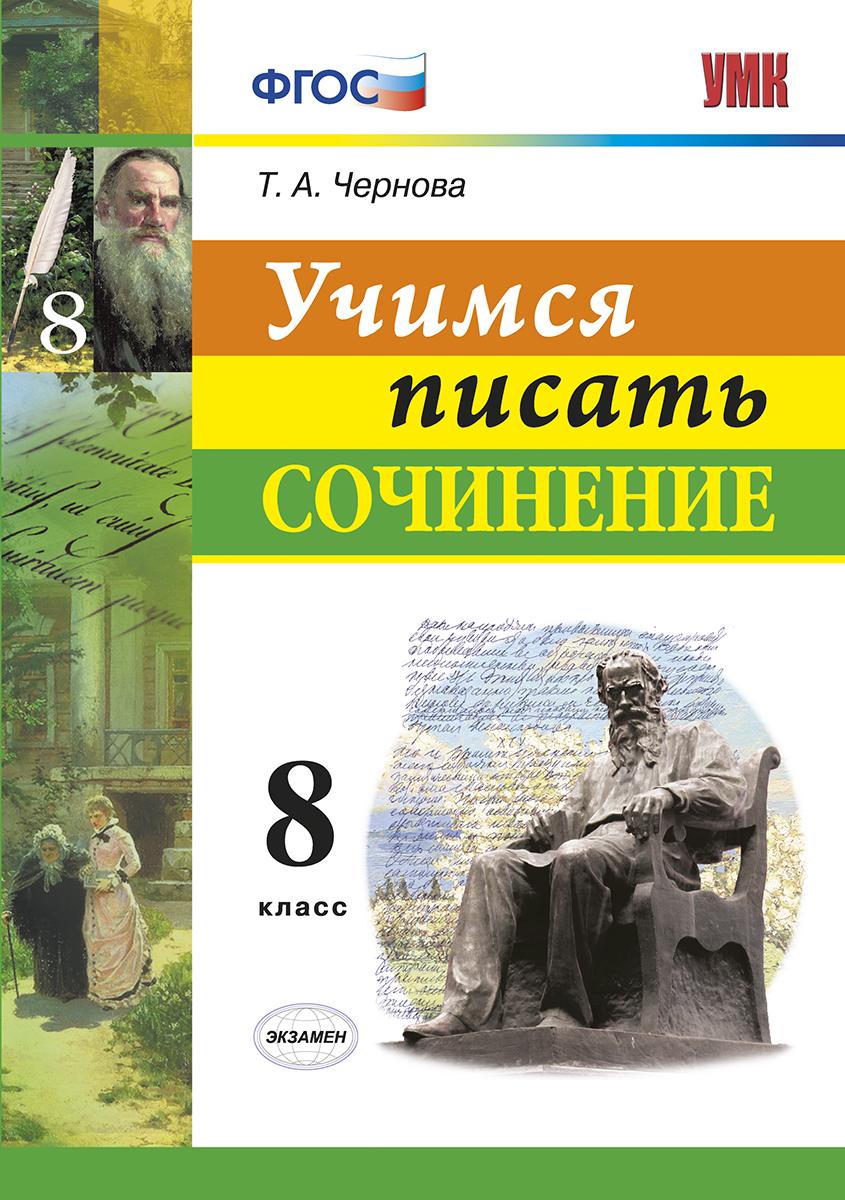 Литература. Учимся писать сочинение. 8 класс. Т. А. Чернова