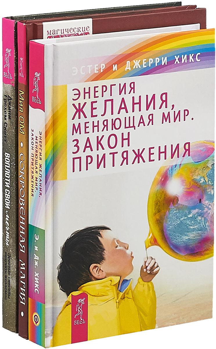 Скотт Д. Г., Хикс Э., Хикс Дж., Ом М. Воплоти свои мечты + Энергия желания, меняющая жизнь + Сокровенная магия (комплект из 3-х книг) босоножки page href