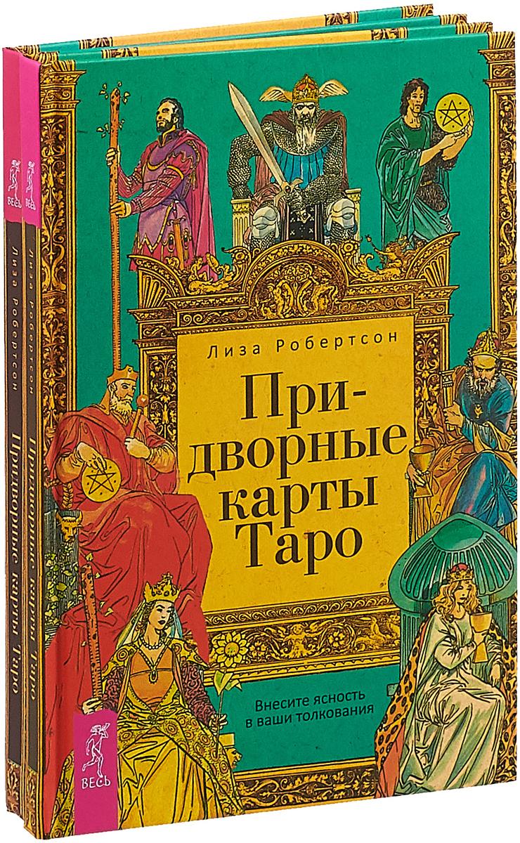 Придворные карты Таро (2 шт.)