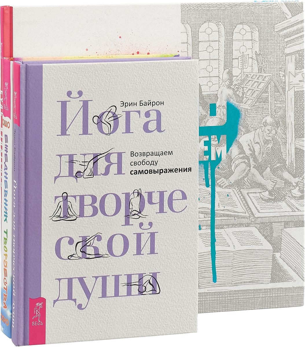 Эрин Байрон,Ошо Йога для творческой души. . Ежедневник творчества (комплект из 3-х книг)