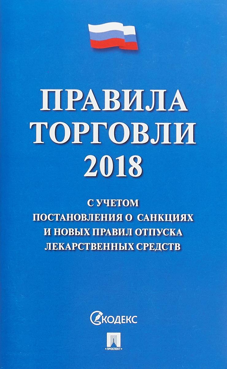 Правила торговли - 2018. С учетом постановления о санкциях и новых правил отпуска лекарственных средств
