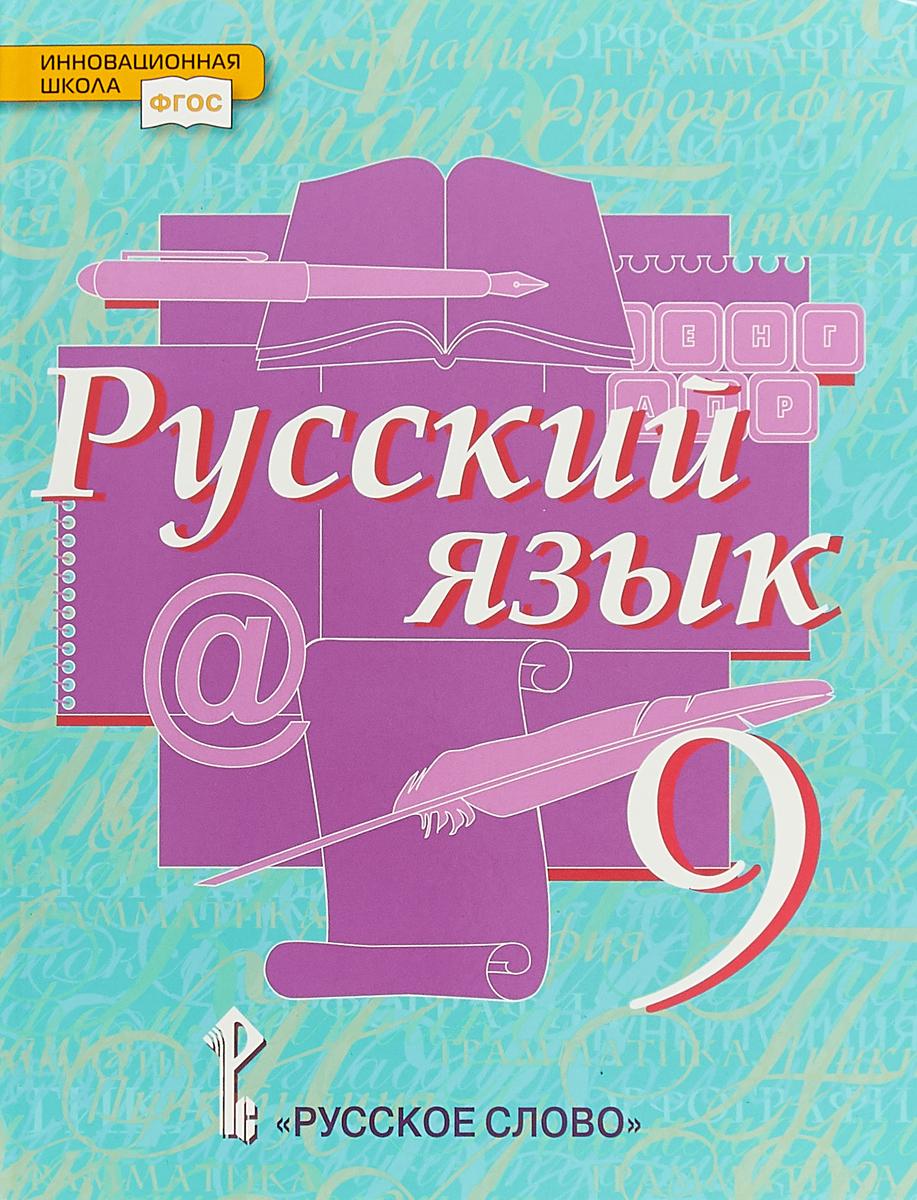 Русский язык. Учебник.
