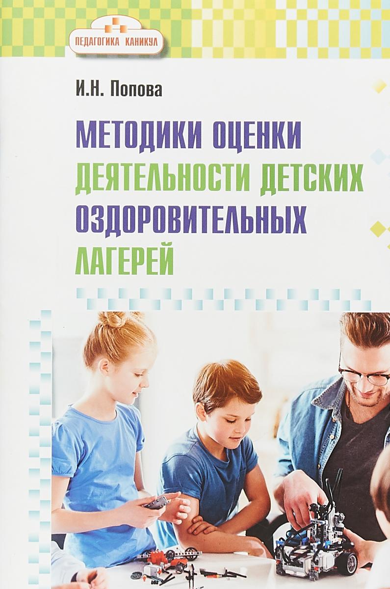 И. Н. Попова Педагогика каникул. Методики оценки деятельности детских оздоровительных лагерей цена