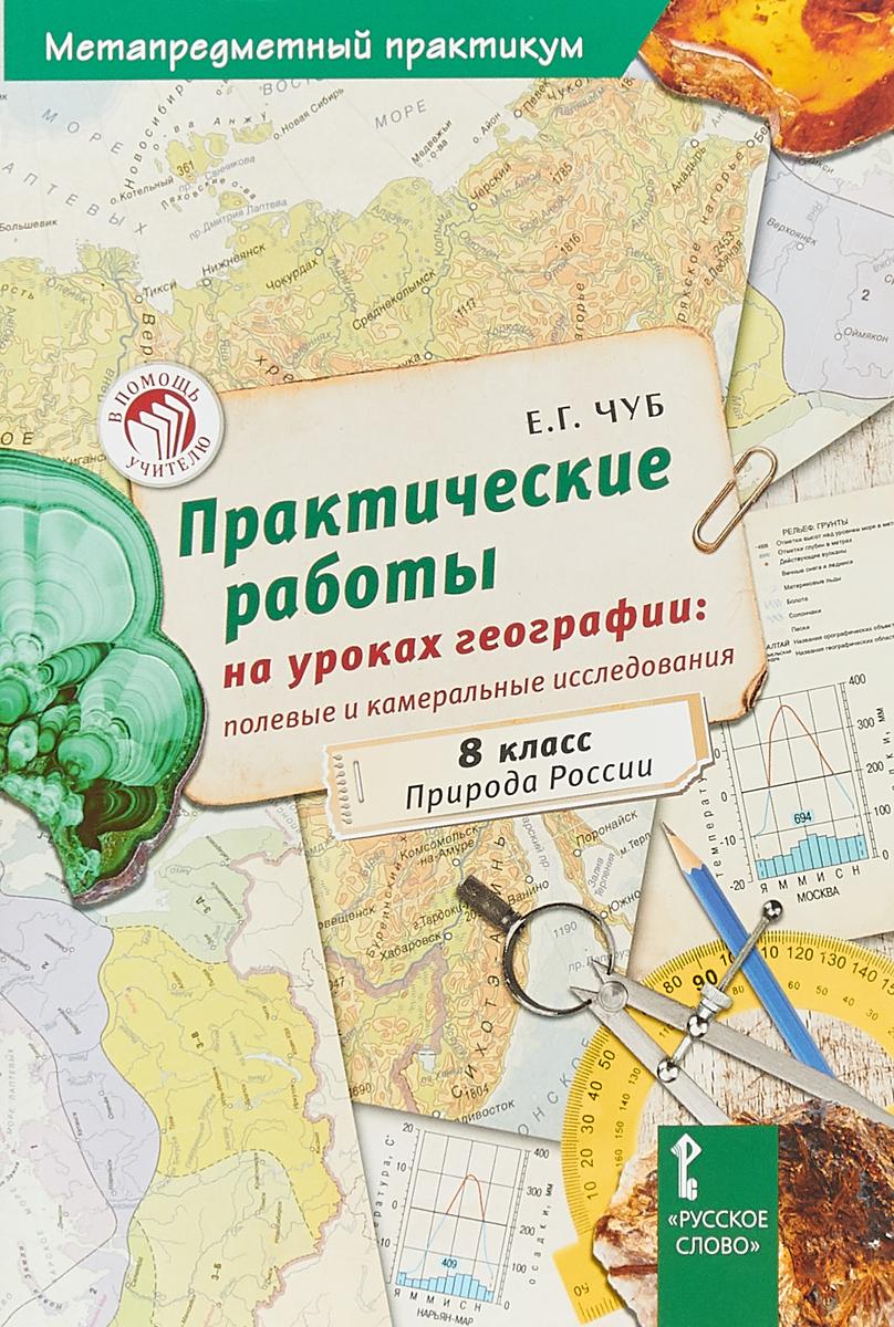 Е.Г. Чуб Практические работы на уроках географии. Полевые и камеральные исследования. 8 класс научная литература по географии