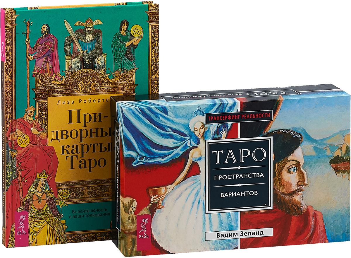 Придворные карты Таро. Таро пространства вариантов (комплект из 2 книг + колода из 78 карт)
