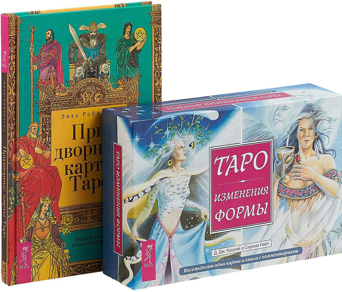 Придворные карты Таро + Таро Изменения Формы.