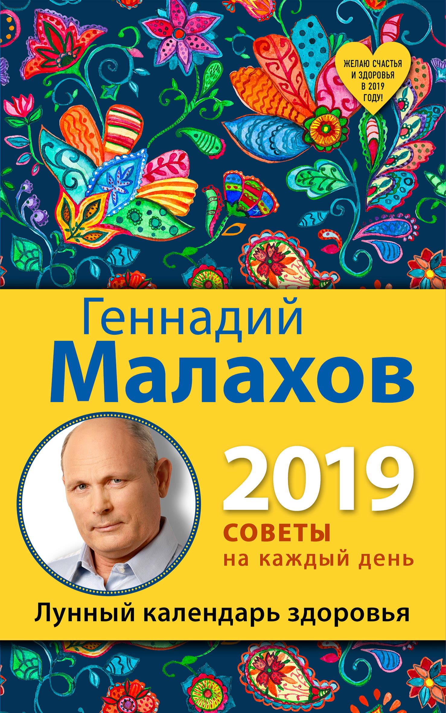 Малахов Геннадий Петрович Лунный календарь здоровья. 2019 год