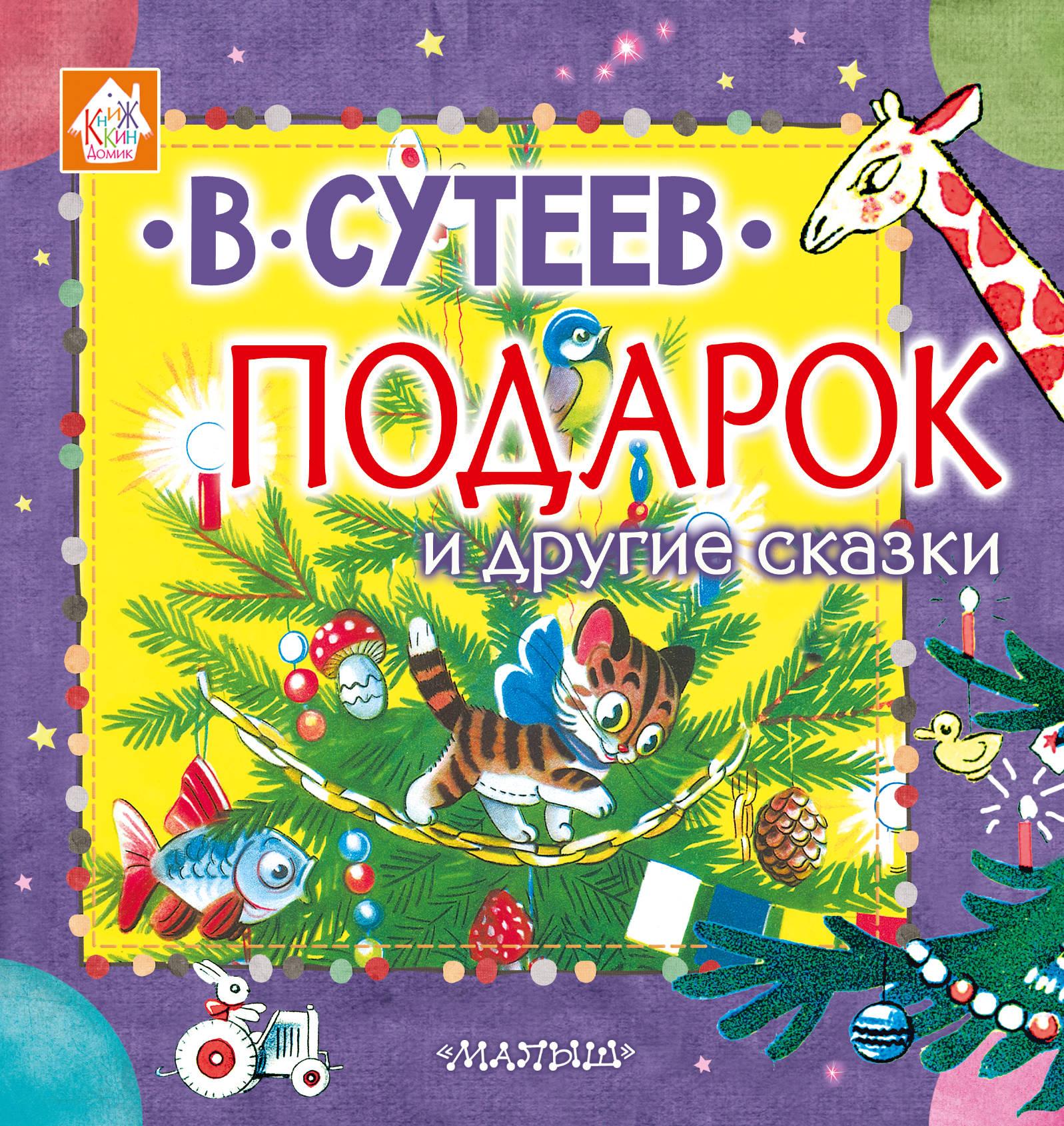 Сутеев Владимир Григорьевич Подарок и другие сказки