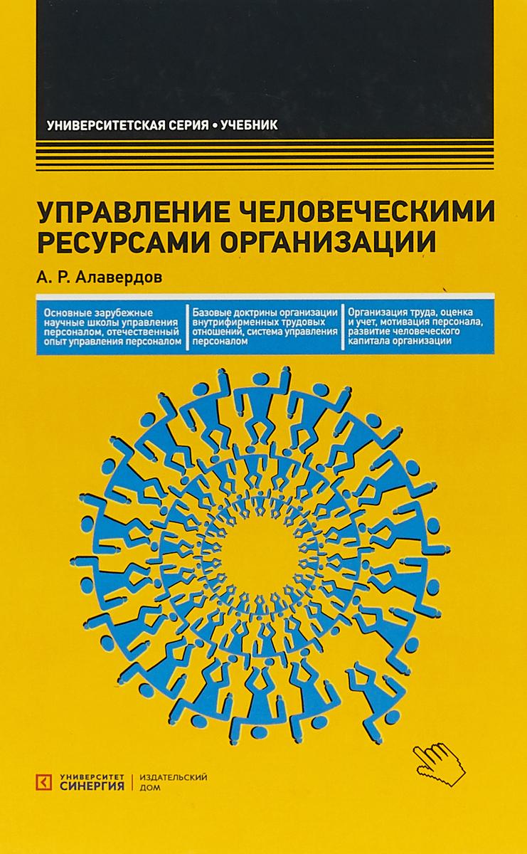 А.Р. Алавердов Управление человеческими ресурсами организации: Учебник. 4-е изд ISBN: 978-5-4257-0341-5
