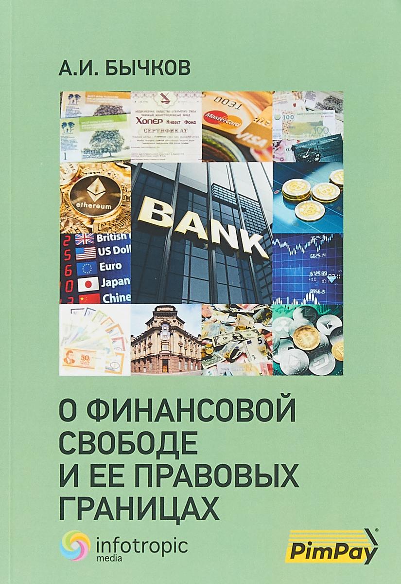 О финансовой свободе и ее правовых границах.
