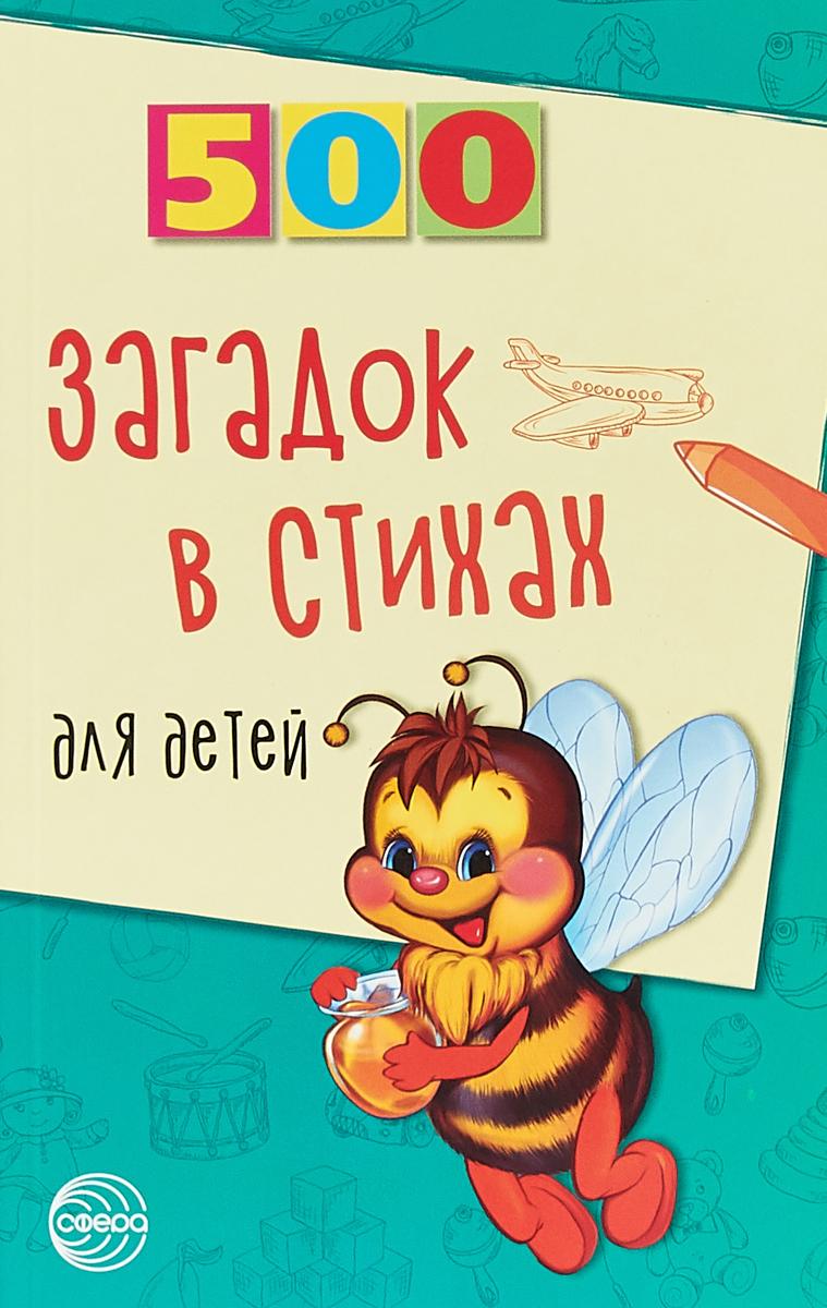 Фото - Е. Е. Адарич 500 загадок в стихах для детей шкубуляни е сост 200 загадок в стихах