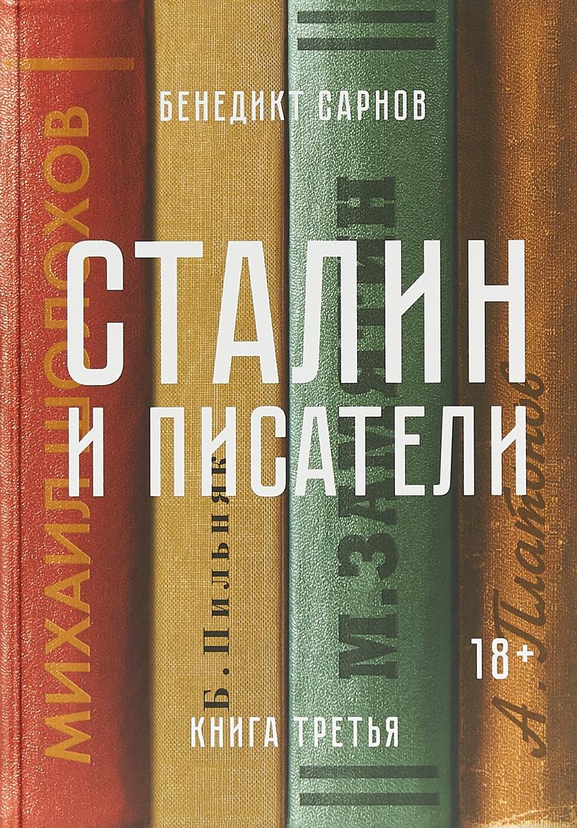 Сарнов Б. Сталин и писатели. Книга третья сарнов б сталин и писатели книга вторая
