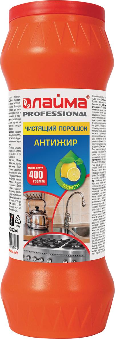 Фото - Универсальное чистящее средство Лайма Анти жир Лимон, порошок, 400 г чистящее средство sorti яблоко 400 г