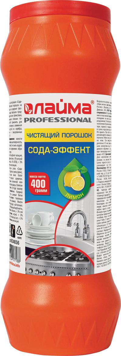 Универсальное чистящее средство Лайма Сода-Эффект Лимон, порошок, 400 г для похудения сода и лимон