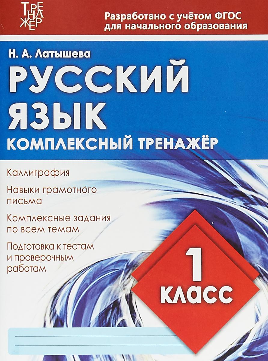 Комплексный тренажер. Русский язык 1 класс