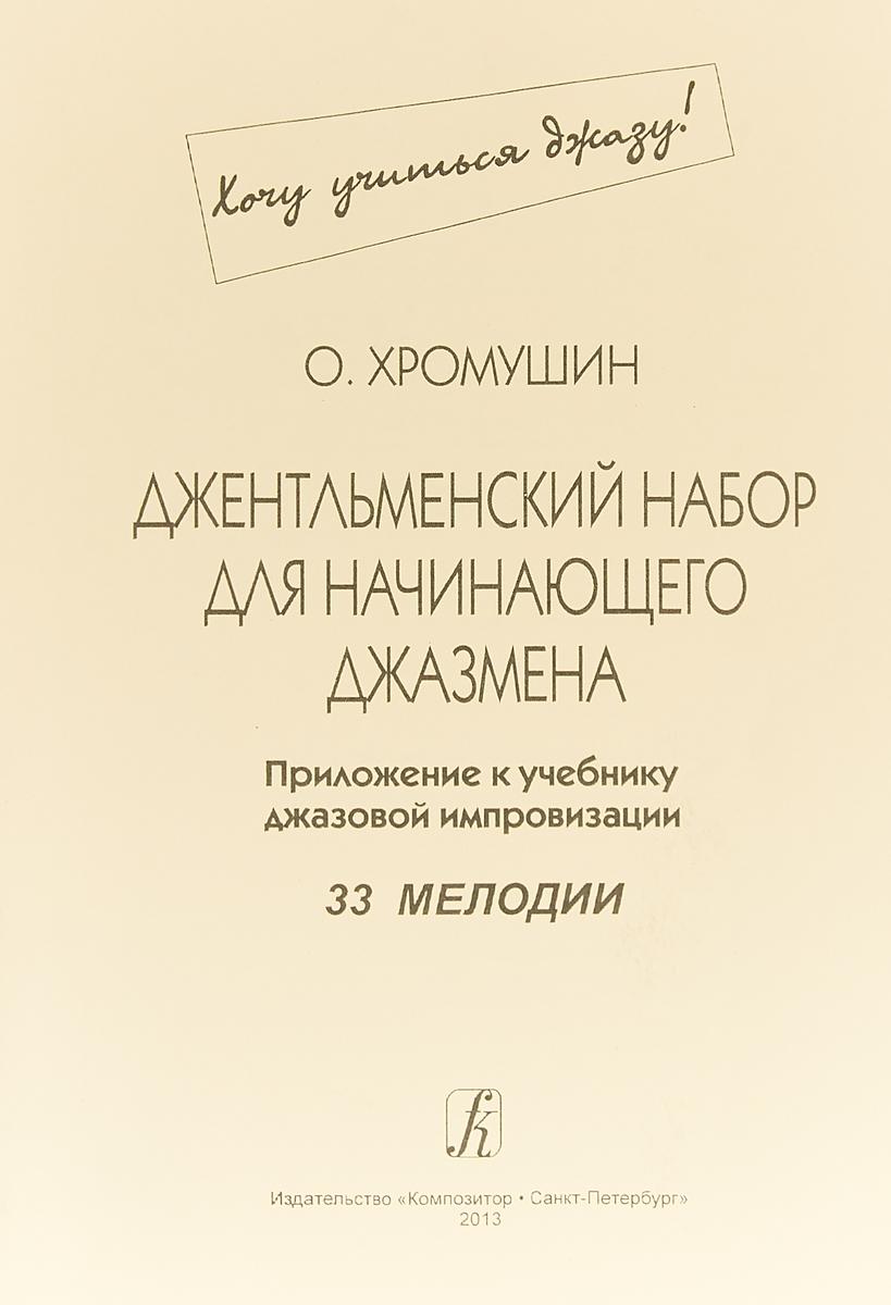 Zakazat.ru Джентльменский набор для начинающего джазмена. 33 мелодии